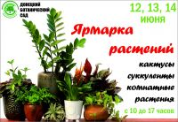 Ярмарка растений