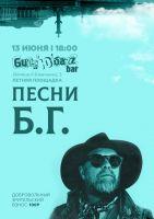 Песни Б.Г.