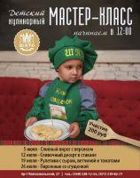 Кулинарный мастер-класс: сливочный десерт