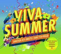 VIVA SUMMER
