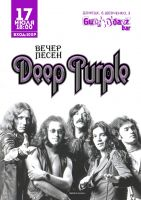 Вечер Deep Purple