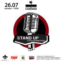 Stand Up.Открытый микрофон