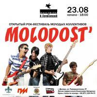 Molodost. Открытый рок-фестиваль @ Кинокофейня им. А. Ханжонкова