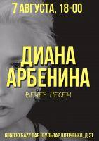 Вечер песен Дианы Арбениной @ Gung'u'bazz Bar