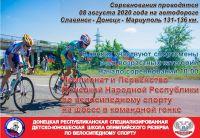 Первенство Республики по велосипедному спорту на шоссе в командной гонке