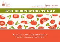 Его величество томат