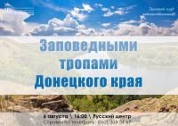 Заповедными тропами Донецкого края
