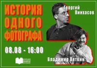 Киноистории о Георгии Пинхасове и Владимире Вяткине