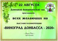 Виноград Донбасса 2020