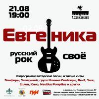 Евгеника: своё и русский рок