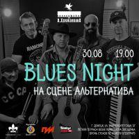 Aльтернатива: Blues Night