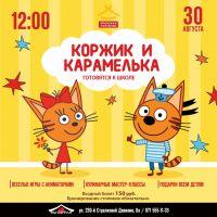 Коржик и Карамелька готовятся к школе