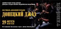 Донецкий джаз
