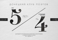 Презентация четвёртого сборника Донецкого клуба поэтов