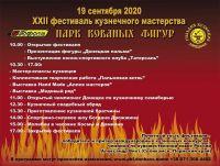 XXII фестиваль кузнечного мастерства