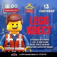 LEGO квест