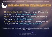 Звезды над Донбассом