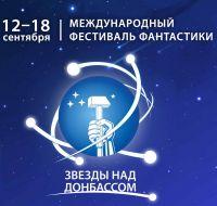 Фестиваль фантастики «Звёзды над Донбассом»