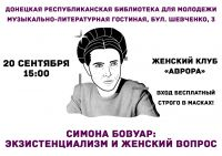 Симона Бовуар: экзистенциализм и женский вопрос