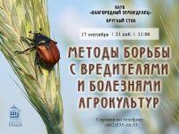 Методы борьбы с вредителями и болезнями агрокультур