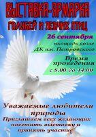 Выставка-ярмарка голубей и певчих птиц