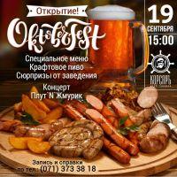 Открытие Octoberfest