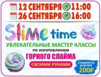 СлаймTime