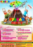 Вулкан Party