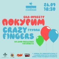 Покурим & Crazy Fingers