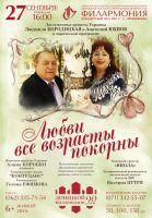 Любви все возрасты покорны @ Донецкая областная филармония