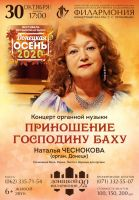 Приношение господину Баху @ Донецкая областная филармония
