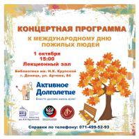 Концертная программа посвященная Международному дню пожилых людей