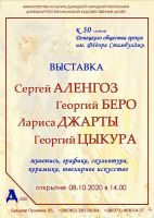 Выставка  к 30-летию Донецкого греческого общества
