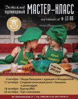 Кулинарный мастер-класс: бургер BBQ