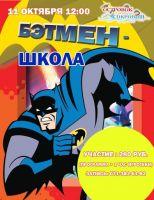 Школа Бэтменов