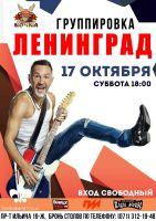 Группировка Ленинград