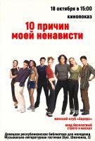 Кинопоказ фильма «10 причин моей ненависти»
