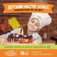 Кулинарный мастер-класс: торт