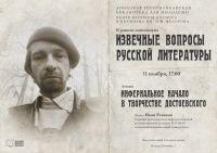 Инфернальное начало в творчестве Достоевского