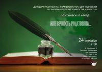 Музыкально-литературный вечер в память о А.Дахненко