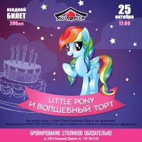 Little Ponny и волшебный торт
