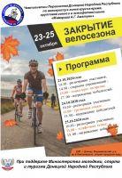Закрытие велосезона
