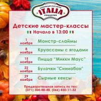 Кулинарный мастер-класс: круассаны с яблоками