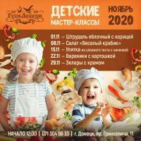 Кулинарный мастер-класс: эклеры
