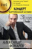 Александр Фонарев. Концерт фортепианной музыки