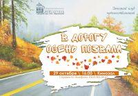 В дорогу осень позвола