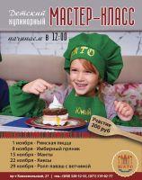 Кулинарный мастер-класс: кексы