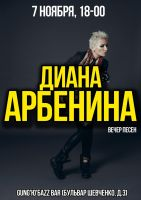 Вечер песен Дианы Арбениной