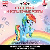 Little Ponny и волшебные роллы