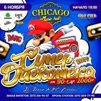 Супер дискотека от 90-х до 2000-х